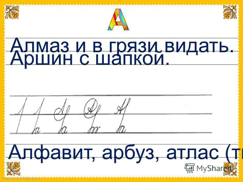 FokinaLida.75@mail.ru Алмаз и в грязи видать. Аршин с шапкой. Алфавит, арбуз, атлас (ткань).