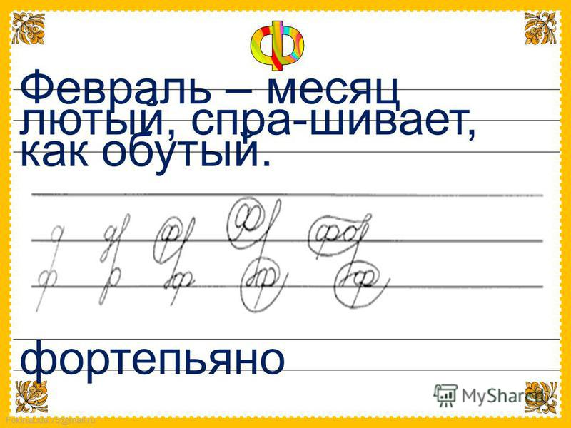 FokinaLida.75@mail.ru Февраль – месяц лютый, спра-шивает, как обутый. фортепьяно