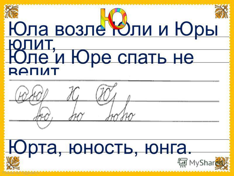 FokinaLida.75@mail.ru Юла возле Юли и Юры юлит, Юле и Юре спать не велит. Юрта, юность, юнга.