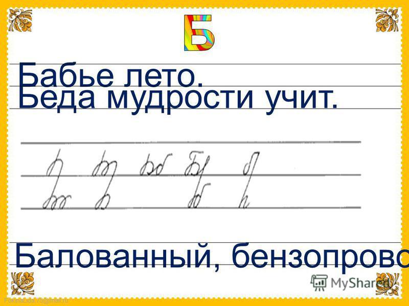 FokinaLida.75@mail.ru Бабье лето. Беда мудрости учит. Балованный, бензопровод.