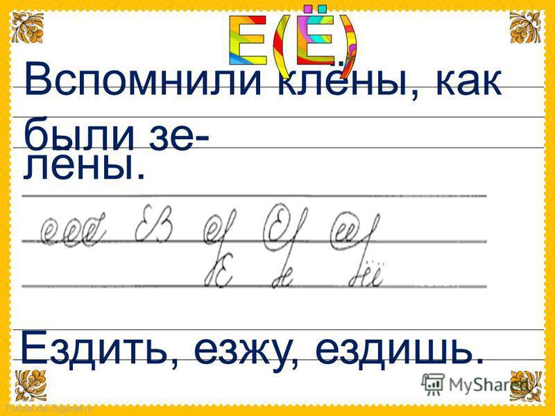 FokinaLida.75@mail.ru Вспомнили клёны, как были зелёны. Ездить, езжу, ездишь.
