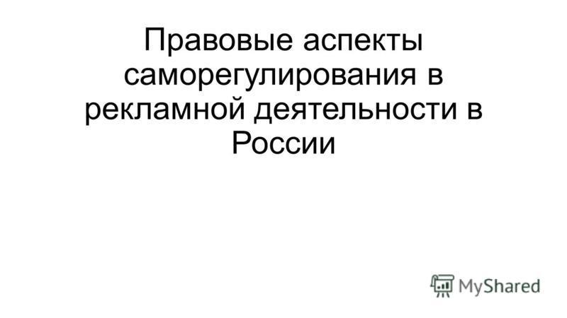 Правовые аспекты саморегулирования в рекламной деятельности в России