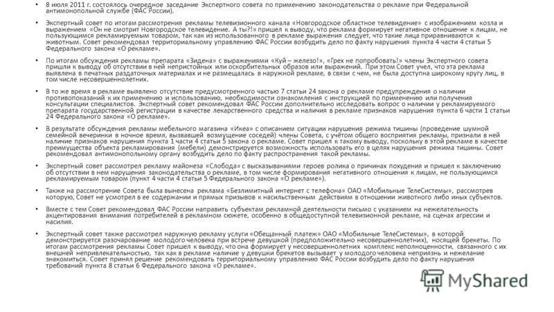 8 июля 2011 г. состоялось очередное заседание Экспертного совета по применению законодательства о рекламе при Федеральной антимонопольной службе (ФАС России). Экспертный совет по итогам рассмотрения рекламы телевизионного канала «Новгородское областн