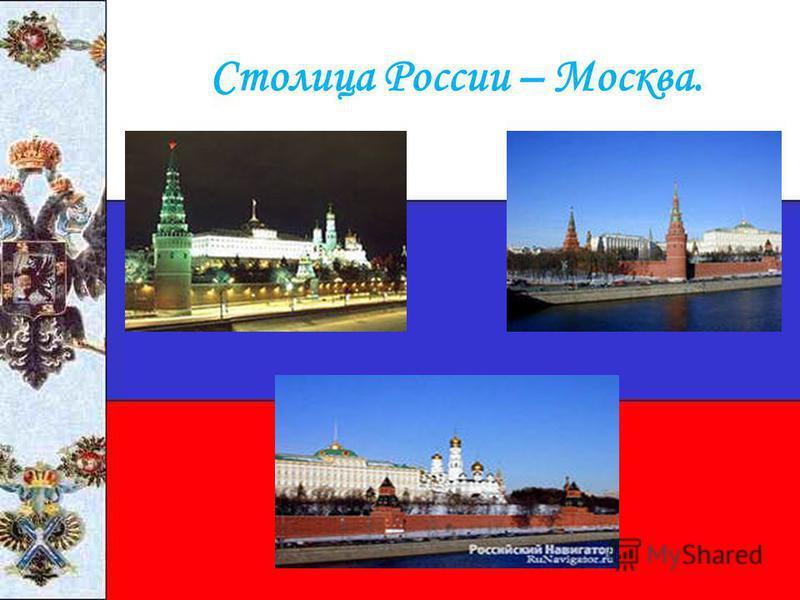 Столица России – Москва.