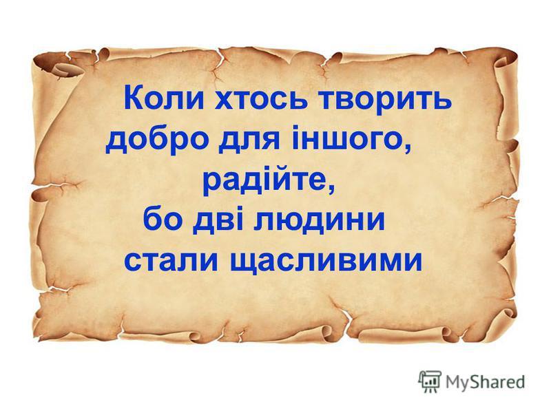 Коли хтось творить добро для іншого, радійте, бо дві людини стали щасливими