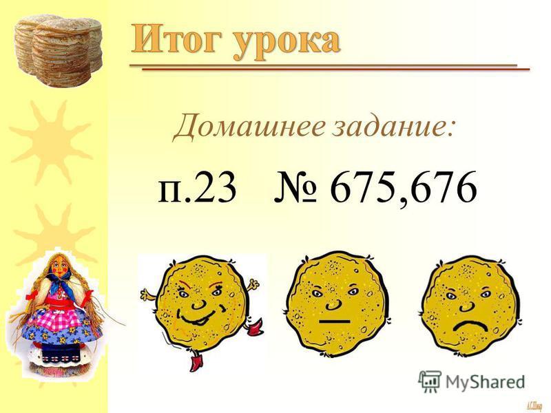 Домашнее задание: п.23 675,676
