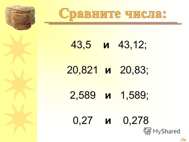 43,5 и 43,12; 20,821 и 20,83; 2,589 и 1,589; 0,27 и 0,278