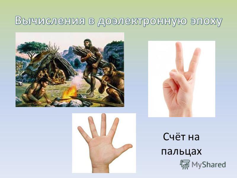 Счёт на пальцах