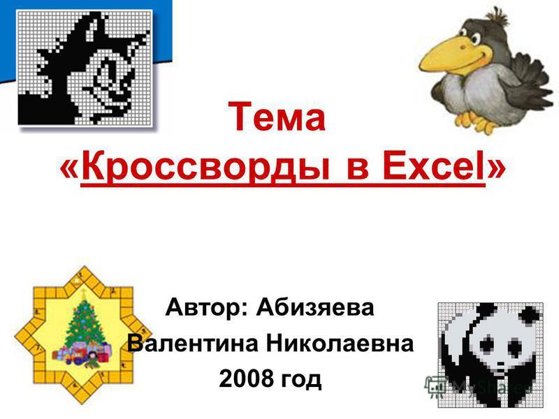 Тема «Кроссворды в Excel» Автор: Абизяева Валентина Николаевна 2008 год