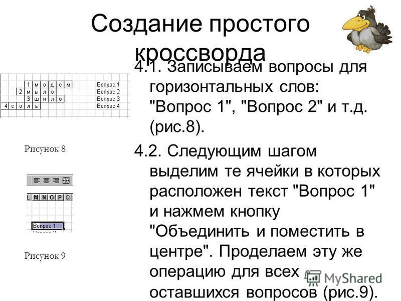 Создание простого кроссворда 4.1. Записываем вопросы для горизонтальных слов: