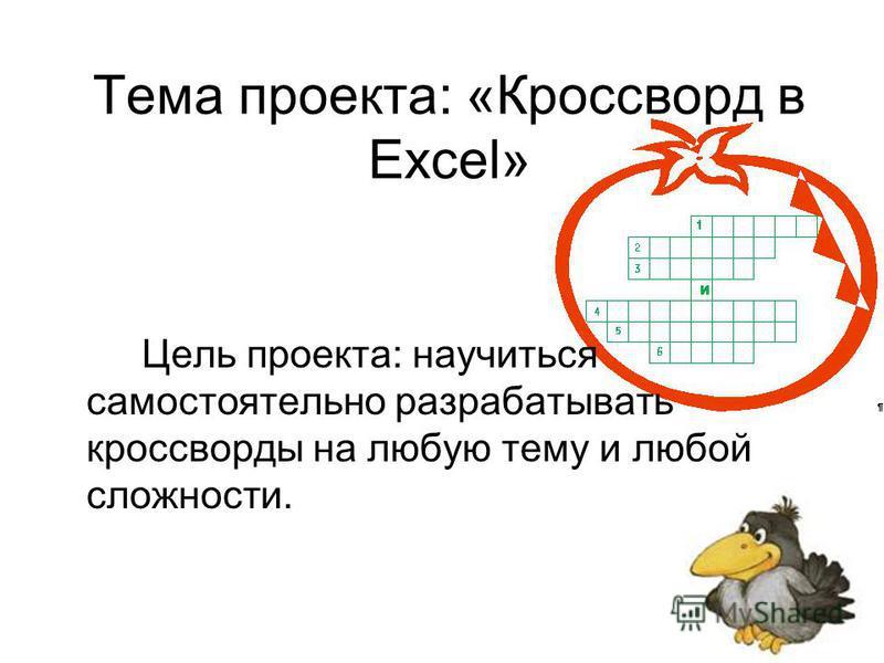 Тема проекта: «Кроссворд в Excel» Цель проекта: научиться самостоятельно разрабатывать кроссворды на любую тему и любой сложности.