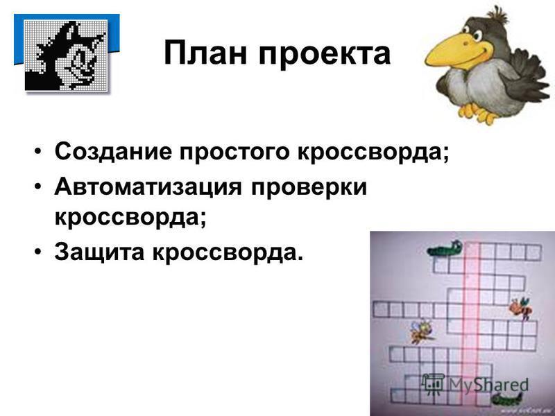 План проекта Создание простого кроссворда; Автоматизация проверки кроссворда; Защита кроссворда.