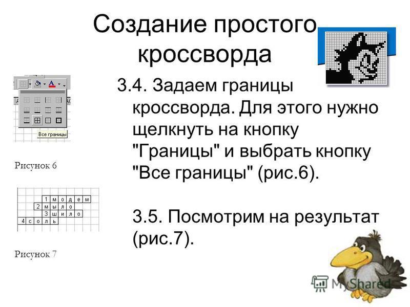 Создание простого кроссворда 3.4. Задаем границы кроссворда. Для этого нужно щелкнуть на кнопку Границы и выбрать кнопку Все границы (рис.6). 3.5. Посмотрим на результат (рис.7). Рисунок 7 Рисунок 6