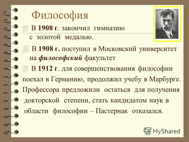 Философия 4 В 1908 г. закончил гимназию с золотой медалью. 4 В 1908 г. поступил в Московский университет на философский факультет 4 В 1912 г. для совершенствования философии поехал в Германию, продолжил учебу в Марбурге. Профессора предложили остатьс