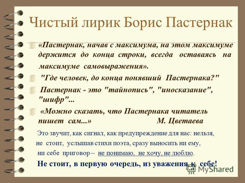 Чистый лирик Борис Пастернак 4 «Пастернак, начав с максимума, на этом максимуме держится до конца строки, всегда оставаясь на максимуме самовыражения». 4