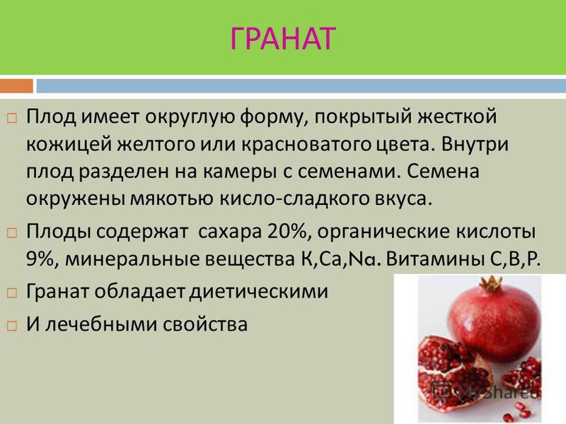 ИНЖИР : фига, смоковница, винная ягода Плоды нежные, со сладкой сочной мякотью и мелкими семенами внутри. Имеет грушевидную или округлую форму красноватого или фиолетового цвета. Содержит сахара 13,9%. В свежем виде плохо переносит транспортировку и