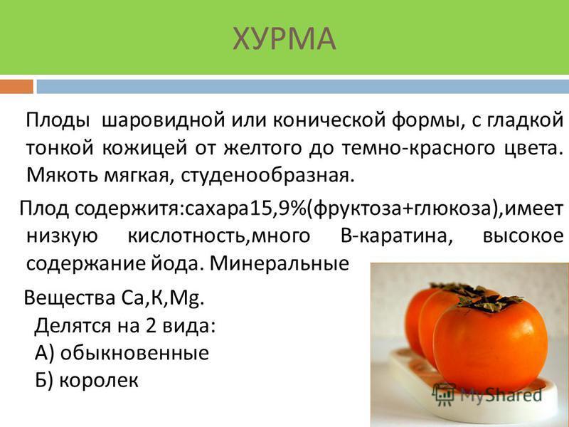 ГРАНАТ Плод имеет округлую форму, покрытый жесткой кожицей желтого или красноватого цвета. Внутри плод разделен на камеры с семенами. Семена окружены мякотью кисло - сладкого вкуса. Плоды содержат сахара 20%, органические кислоты 9%, минеральные веще