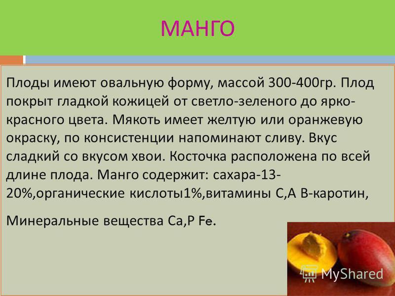АНАНАСЫ Плоды травянистого растения. Форма напоминает шишку на верху пучок листья ( султан ). Мякоть составляет 60% плода. Сочная, кисловато - сладкого вкуса, с сильным ароматом, желтого цвета. Ананасы имеют высокую пищевую ценность Сахара -12% Кисло