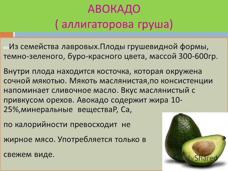 МАНГО Плоды имеют овальную форму, массой 300-400 гр. Плод покрыт гладкой кожицей от светло - зеленого до ярко - красного цвета. Мякоть имеет желтую или оранжевую окраску, по консистенции напоминают сливу. Вкус сладкий со вкусом хвои. Косточка располо