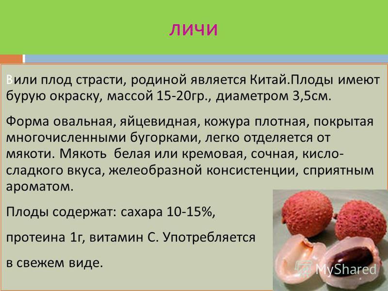 ПАПАЯ ( дынное дерево ) П П Плоды крупные массой 1-6 кг, по форме напоминают дыню, снаружи окраска желтая или желто - зеленая, мякоть оранжевого цвета с зелеными или черными семечками. Плод содержит сахара 7%, пектиновые вещества, клетчатку, витамины