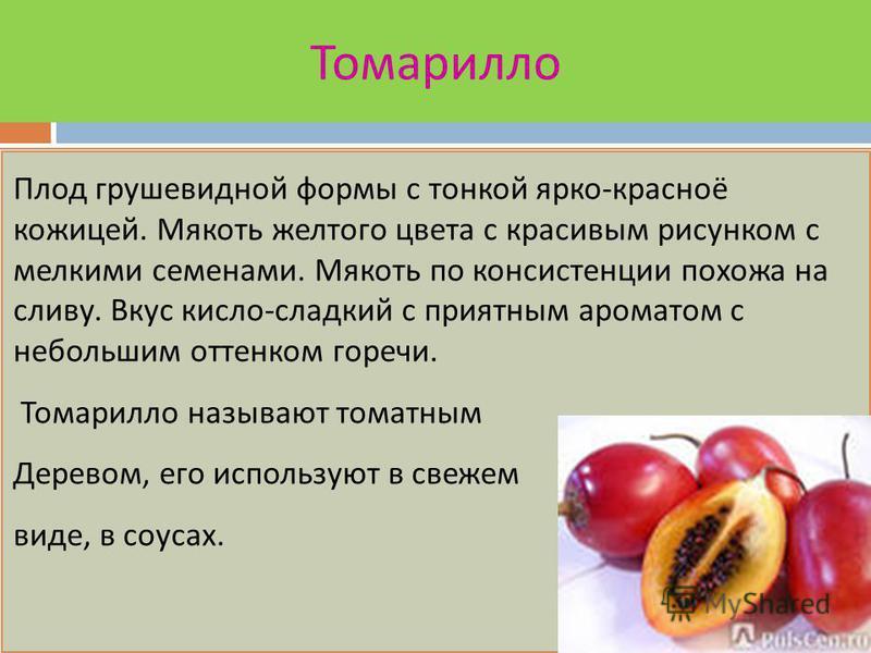 мангустан Плоды, с величиной с крупное яблоко, мякоть с семенами, окруженных снежно - белой, таящей во рту мякотью, с ароматом земляники и яблока.