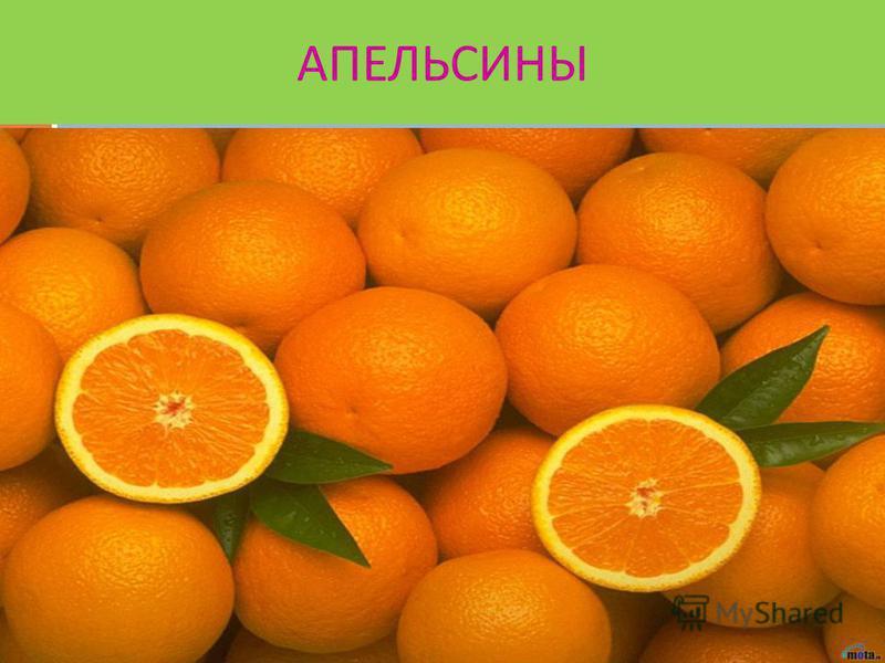 АПЕЛЬСИНЫ В переводе с немецкого обозначает « Китайское яблоко » По морфологическим признакам сорта апельсинов делят : 1. ОЫКНОВЕННЫЕ - плоды шаровидной формы, со светло - оранжевой тонкой кожурой и светло - желтой мякотью и чаще с семечками. Луч, Су