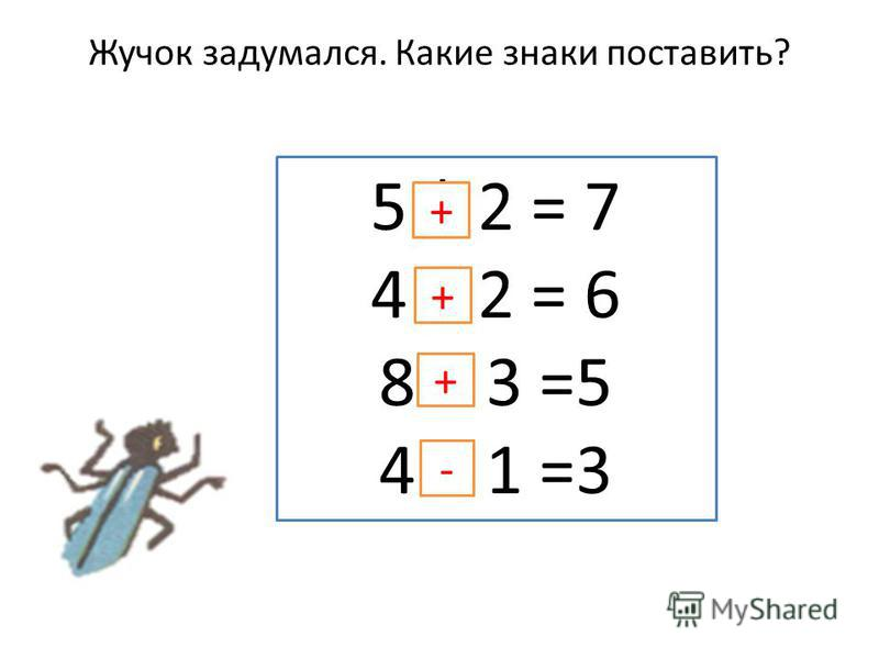 Жучок задумался. Какие знаки поставить? 5 * 2 = 7 4 * 2 = 6 8 * 3 =5 4 * 1 =3 + + + -