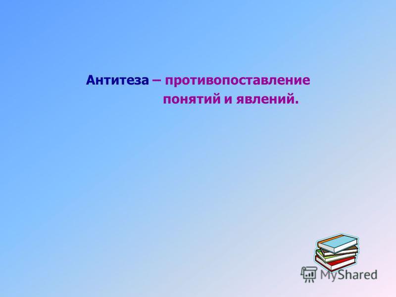Антонимы используются в поэтических текстах: Чем ночь темней, тем ярче звезды. (А. Майков) Так мало пройдено дорог, так много сделано ошибок. (С. Еcенин)