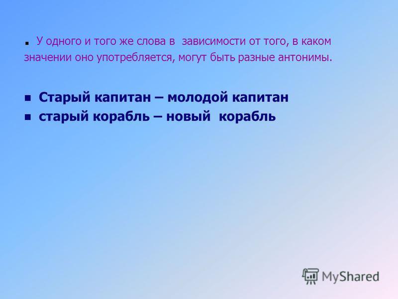 . Антонимы Антонимы (от греч. anti против, оnyma - имя) – слова одной и той же части речи, противоположные по лексическому значению