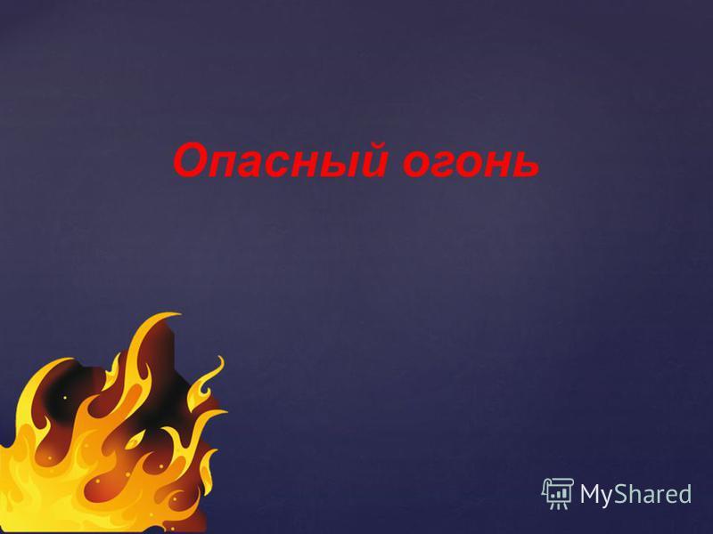 Опасный огонь