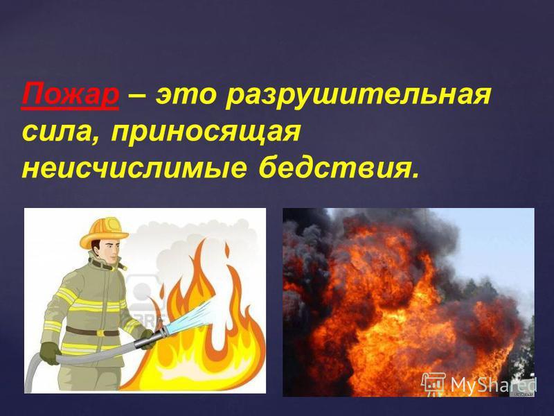 Пожар – это разрушительная сила, приносящая неисчислимые бедствия.