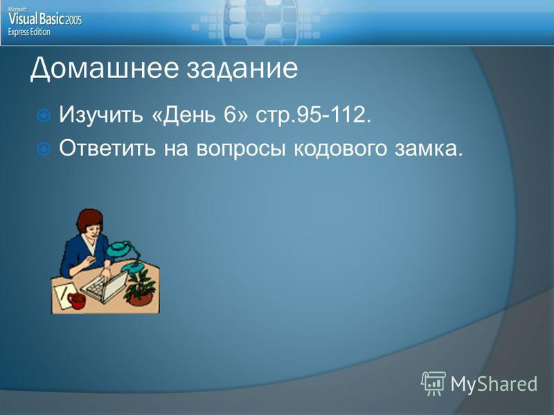 Домашнее задание Изучить «День 6» стр.95-112. Ответить на вопросы кодового замка.