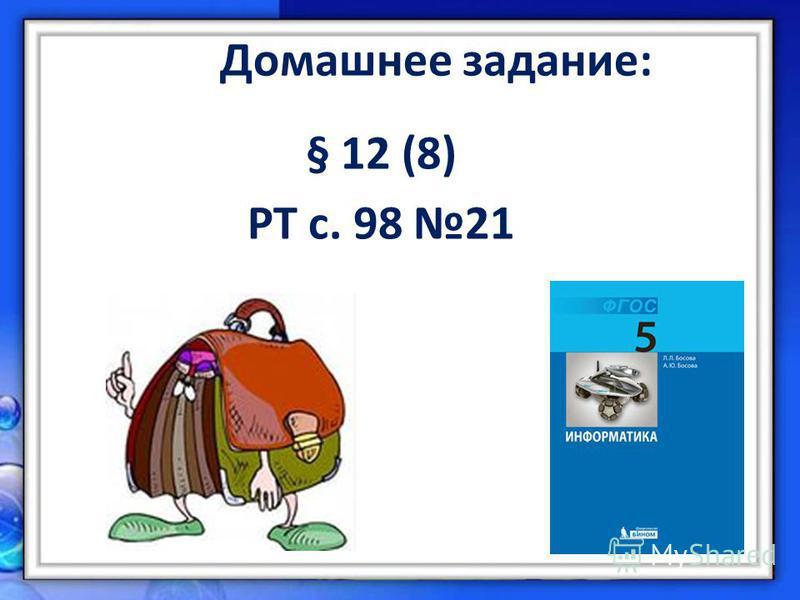Домашнее задание: § 12 (8) РТ с. 98 21