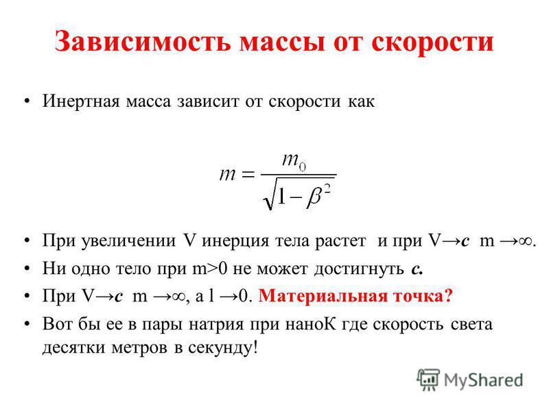 Зависимость массы от скорости Инертная масса зависит от скорости как При увеличении V инерция тела растет и при Vc m. Ни одно тело при m>0 не может достигнуть c. При Vc m, а l 0. Материальная точка? Вот бы ее в пары натрия при наноК где скорость свет