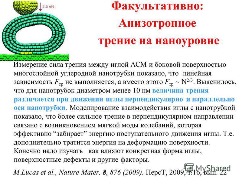 Факультативно: Анизотропное трение на наноуровне Измерение сила трения между иглой АСМ и боковой поверхностью многослойной углеродной нанотрубки показало, что линейная зависимость F тр не выполняется, а вместо этого F тр ~ N 2/3. Выяснилось, что для