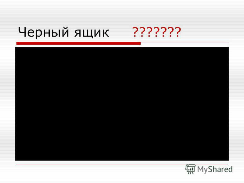 Черный ящик ???????