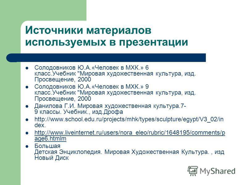Источники материалов используемых в презентации Солодовников Ю.А.«Человек в МХК.» 6 класс.Учебник
