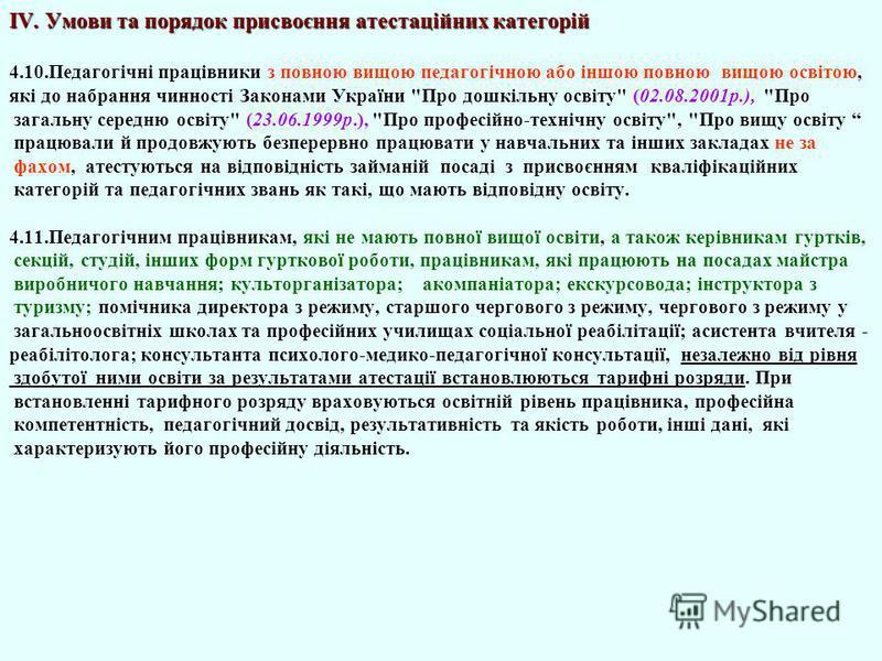 IV. Умови та порядок присвоєння атестаційних категорій 4.10.Педагогічні працівники з повною вищою педагогічною або іншою повною вищою освітою, які до набрання чинності Законами України