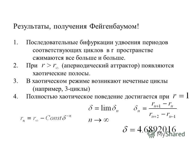 Результаты, получения Фейгенбаумом! 1. Последовательные бифуркации удвоения периодов соответствующих циклов в r пространстве сжимаются все больше и больше. 2. При (апериодический аттрактор) появляются хаотические полосы. 3. В хаотическом режиме возни