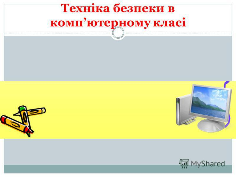 Техніка безпеки в компютерному класі