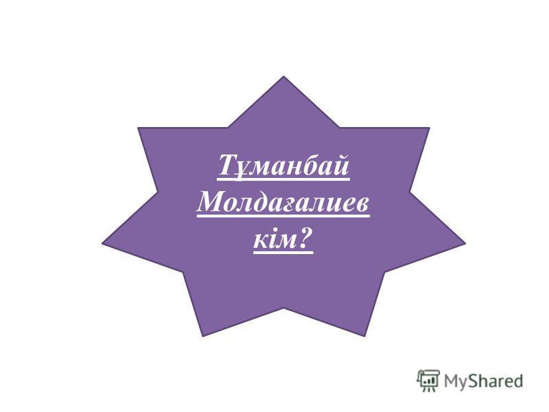 Тұманбай Молдағалиев кім?