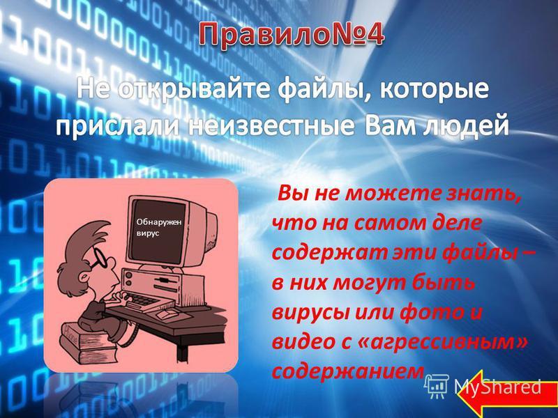 Вы не можете знать, что на самом деле содержат эти файлы – в них могут быть вирусы или фото и видео с «агрессивным» содержанием Обнаружен вирус