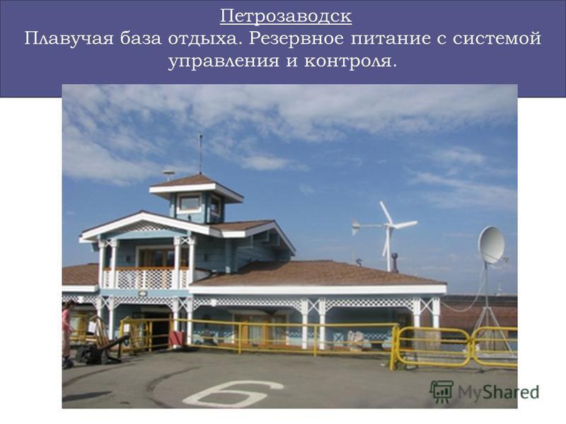 Петрозаводск Плавучая база отдыха. Резервное питание с системой управления и контроля.