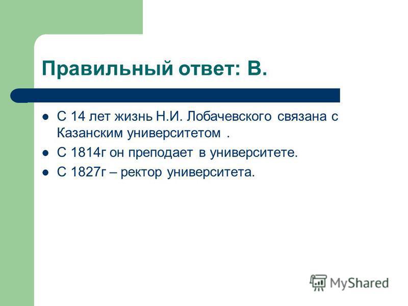 Кто из этих математиков учился и преподавал в Казанском университете А. С.В. Ковалевская Б. А.Н. Колмогоров В. Н.И. Лобачевский Г. И.Р. Петровский