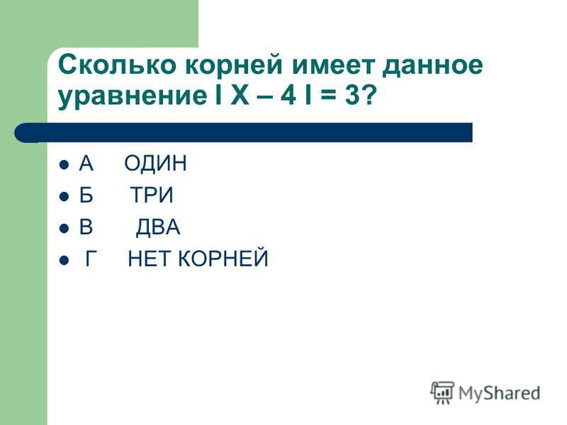 Правильное расположение: А – В – Б – Г 1. Водяной пар (ρ=0,590 кг/ м 3 ) 2. Лед (ρ = 900 кг/ м 3 ) 3. Вода ( ρ= 1000 кг/ м 3 ) 4. Ртуть ( ρ = 13600 кг/м 3 )