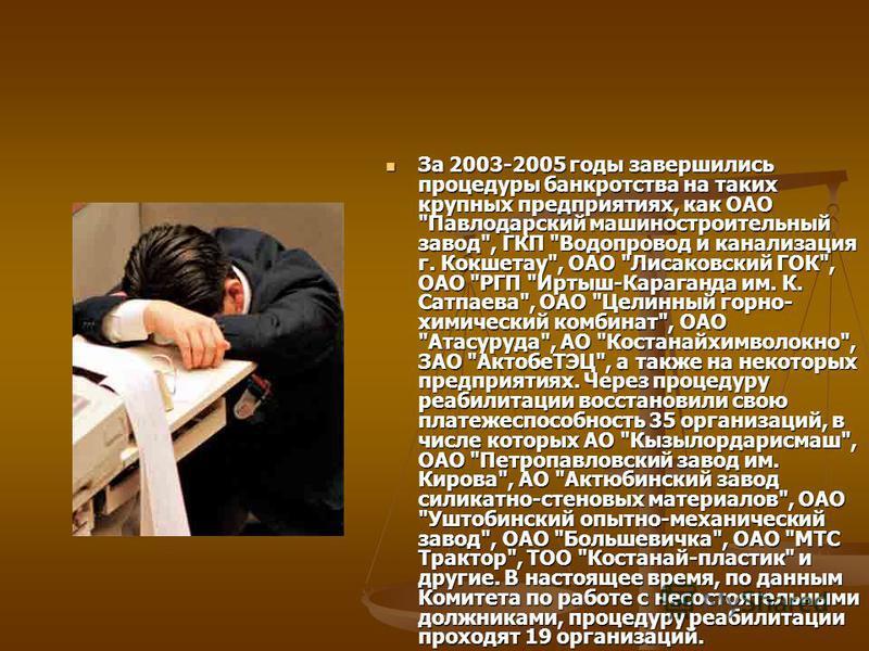 За 2003-2005 годы завершились процедуры банкротства на таких крупных предприятиях, как ОАО