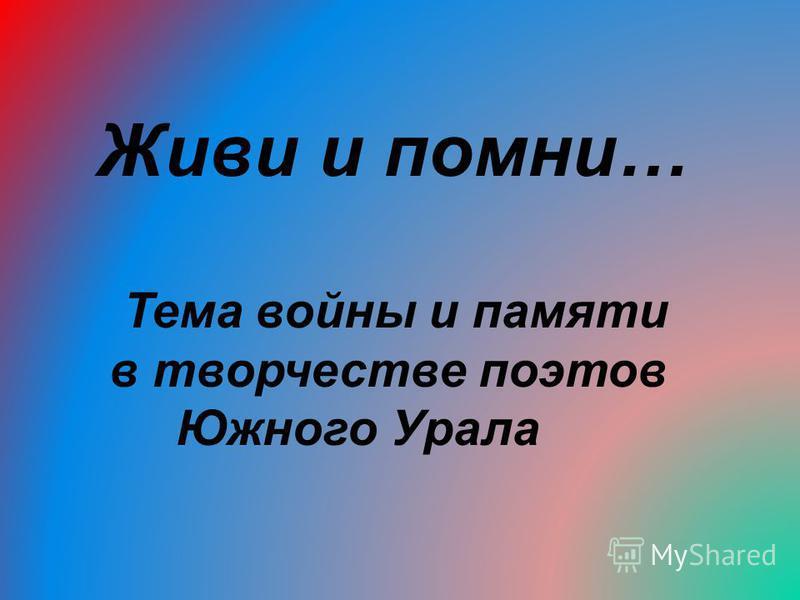 Живи и помни… Тема войны и памяти в творчестве поэтов Южного Урала