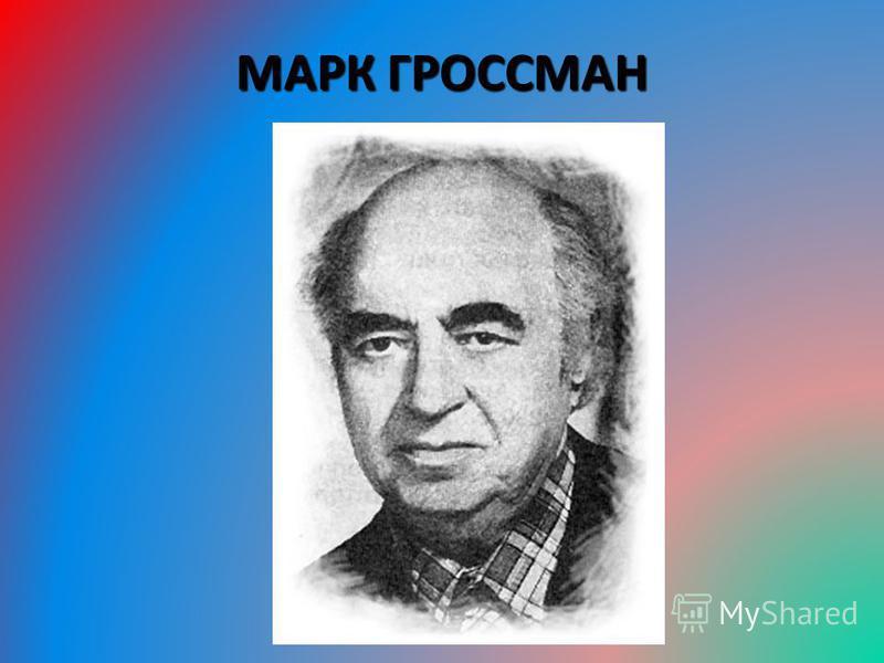 МАРК ГРОССМАН