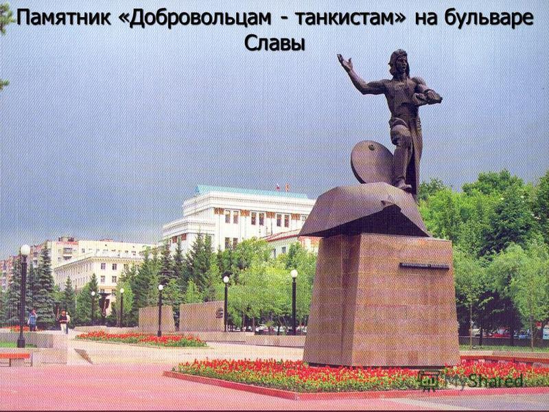 Памятник «Добровольцам - танкистам» на бульваре Славы
