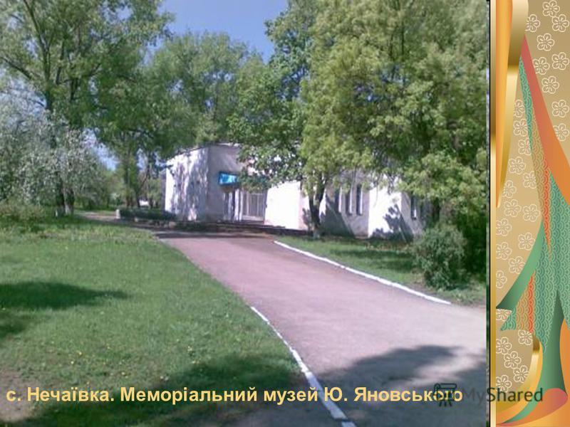 с. Нечаївка. Меморіальний музей Ю. Яновського